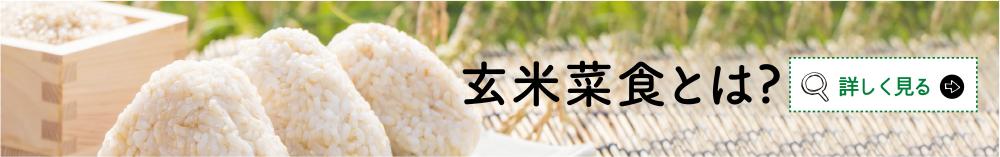 玄米菜食とは?